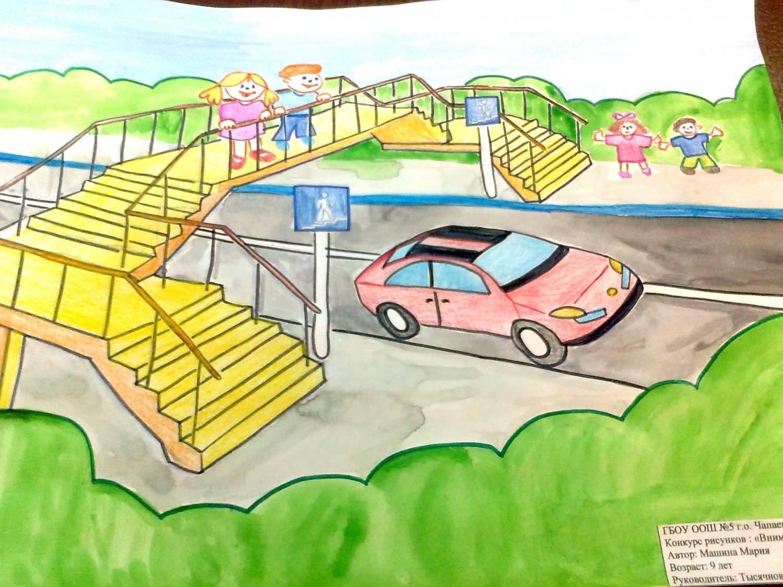 Конкурс детских рисунков осторожно дорога